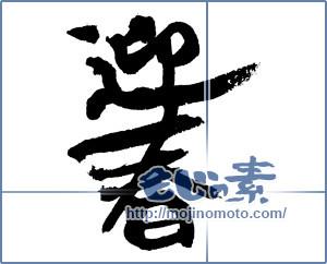 筆文字素材:迎春 [4345]
