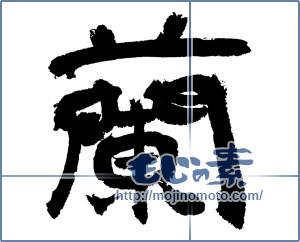 筆文字素材:蘭 [4461]