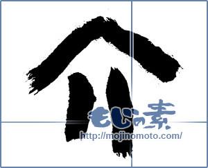 筆文字素材:介 [7409]