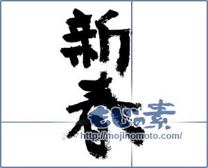 筆文字素材:新春 [7505]
