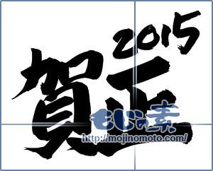 筆文字素材:賀正2015 [7353]