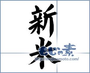 筆文字素材:新米 [8860]