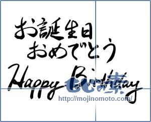 筆文字素材:お誕生日おめでとう HappyBirthday [13533]