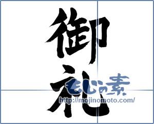 筆文字素材:御礼 [13548]