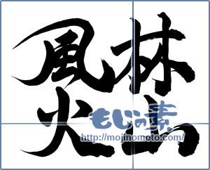 筆文字素材:風林火山 [13610]