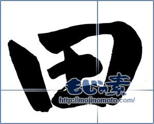 筆文字素材:田 [13778]