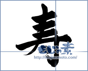 筆文字素材:寿 [13797]
