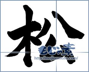 筆文字素材:松 [13798]