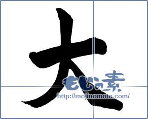 筆文字素材:大 [13799]
