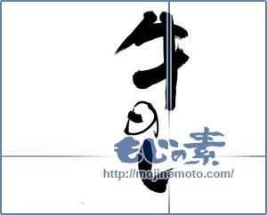筆文字素材:牛めし [14116]
