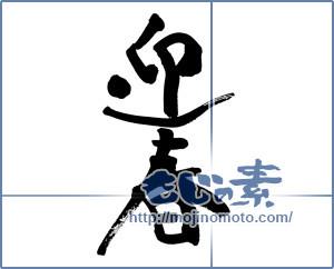 筆文字素材:迎春 [8928]