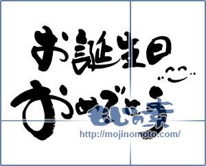 筆文字素材:お誕生日おめでとう [8960]