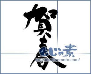筆文字素材:賀春 [9124]