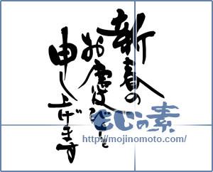 筆文字素材:新春のお慶びを申し上げます [9126]