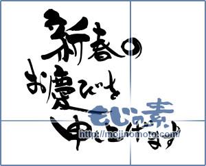 筆文字素材:新春のお慶びを申し上げます [9135]