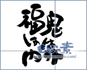 筆文字素材:鬼は外福は内 [9331]