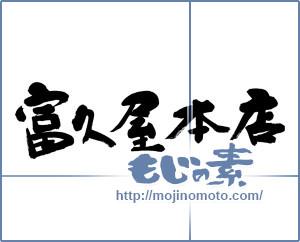 筆文字素材:富久屋本店 [9700]