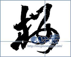 筆文字素材:桜 [2941]