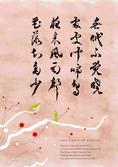 デザイン書③「春暁」