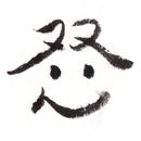 双心(大阪府)
