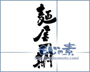 筆文字素材:麺屋一期 [17935]