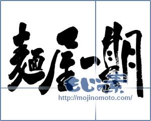 筆文字素材:麺屋一期ヨコ [17944]