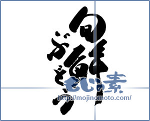 筆文字素材:旬鮮ぶどう [19325]