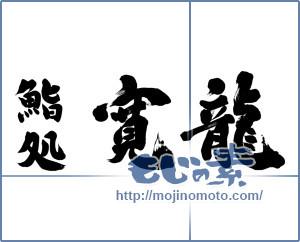 筆文字素材:鮨処 寛龍 [11935]