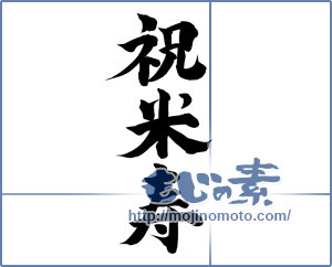 筆文字素材:祝米寿 [4882]