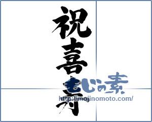 筆文字素材:祝喜寿 [5018]