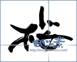 筆文字素材:桜 [6541]