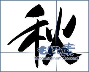 筆文字素材:秋 [12352]