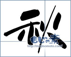 筆文字素材:秋 [12355]