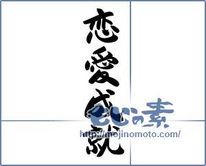 筆文字素材:恋愛成就 [12361]