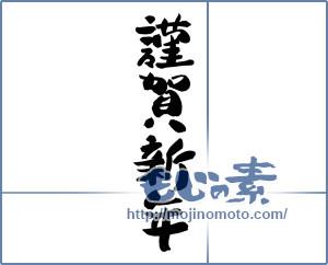 筆文字素材:謹賀新年 [12595]