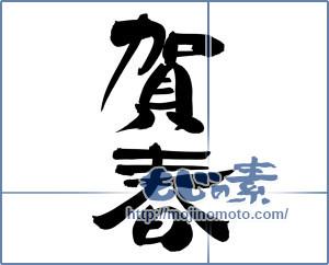 筆文字素材:賀春 [12598]