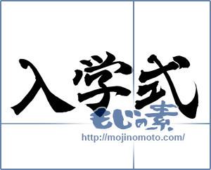 筆文字素材:入学式 [12758]