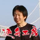 大塚辿舟(おおつかてんしゅう)