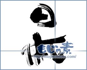 筆文字素材:日本 [818]