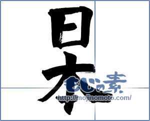 筆文字素材:日本 [821]