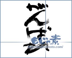 筆文字素材:がんばれ [822]
