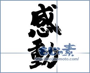 筆文字素材:感動 [893]