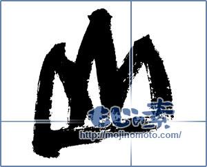 筆文字素材:山 [10027]