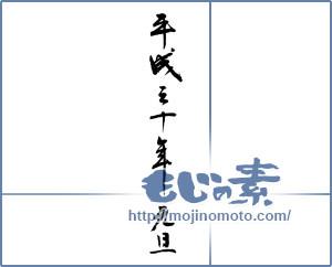 筆文字素材:平成三十年元旦 [12676]