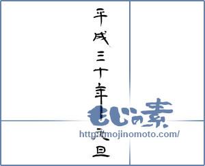 筆文字素材:平成三十年元旦 [12678]