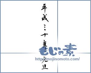 筆文字素材:平成三十年元旦 [12679]