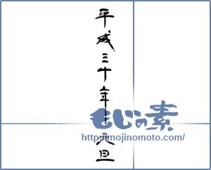 筆文字素材:平成三十年元旦 [12681]