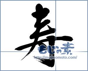 筆文字素材:寿 [12737]
