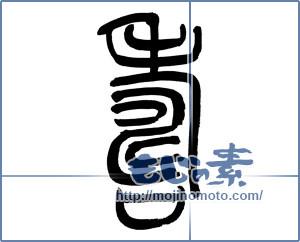 筆文字素材:寿 [12746]