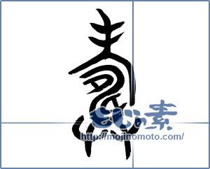 筆文字素材:寿 [12748]